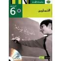 التمارين ، المستوى 6، سلسلة الأمل, Cahier des exercices, Niveau 6, Série El Amel pour apprentissage de la langue arabe