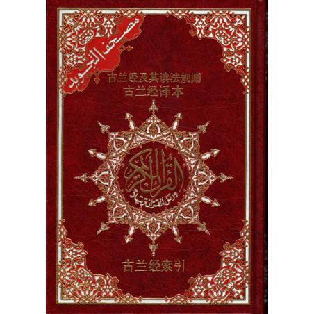 古兰经及其读法规则 古兰经译本 古兰经索引。古兰经( 阿拉伯语+ 中国的), Coran Al-Tajwid avec Traduction des Sens en chinois (Arabe-Chinois)