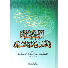 التبيان في آداب حملة القرآن ، يحيى بن شرف النووي- At-Tibyân fi Adâb Hamalat al Qur'an, de An-Nawawi (Arabe)