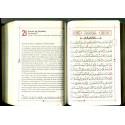 Le Saint Coran, chapitre 'Amma