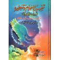 تفسير الأحلام وتعطيره،لابن سيرين و النابلسى - Tafsir al ahlam wa ta'tirouh, de Ibn Sirine et An-Naboulsi (Version Arabe)