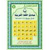 Initiation à la langue arabe, Niveau préparatoire (N0)-مبادئ اللغة العربية، المستوى التمهيدي