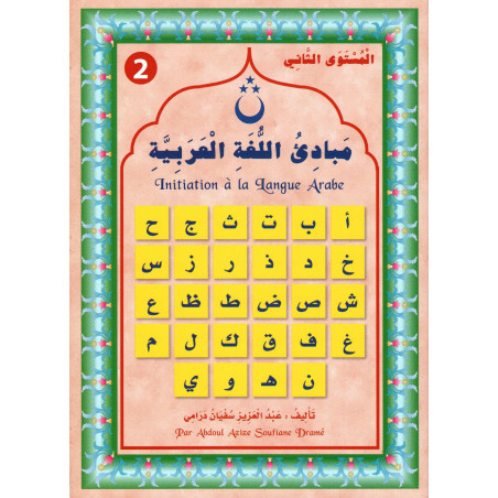 Initiation à la langue arabe, Niveau 2-مبادئ اللغة العربية، المستوى الثاني