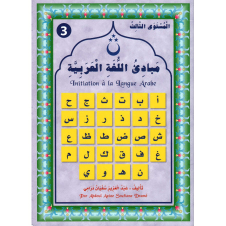 Initiation à la langue arabe, Niveau 3-مبادئ اللغة العربية، المستوى الثالث