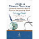 Conseils au médecin musulman comprenant des normes religieuses à respecter dans son cabinet médical, (AR-FR),نصيحة إلى طبيب مسلم