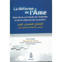 La réforme de l'âme, base de la rectitude de l'individu et de la réforme de sa nation, (AR-FR),الإصلاح النفسي للفرد