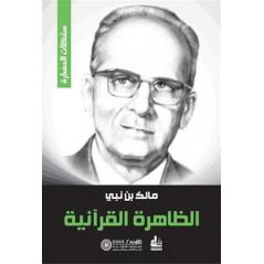 الظاهرة القرآنية ، مالك بن نبي- Al dhâhira al qur'âniya (Le phénoméne coranique), de Malek Bennabi (Version Arabe)