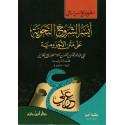 أيسر الشروح النحوية على متن الأجرومية، الشيخ صالح حسن الرياشي -Aysar Al Chourouh An-Nahwiya 'ala Matn al-Ajroumiya (Arabe)
