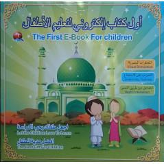 The first E-book for children : Arabic and English learning- اول كتاب الكتروني لتعليم الاطفال