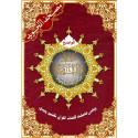 مصحف التجويد الواضح, سورة البقرة, برواية حفص عن عاصم - Coran Sourat Al Baqara, avec règles de Tajwid (Hafs) en Arabe