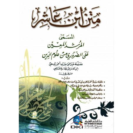 متن ابن عاشر المسمى المرشد المعين على الضروري من علوم الدين,Matn Ibn 'Ashir (Al-Murshid al-Mu'în 'allâ ad-Darûrî Min 'Ulûm Dîn)