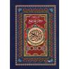 القرآن الكريم: الفاتحة و جزء قد سمع ، برواية ورش, Le Saint Coran Juz' Qad Sami'a, selon Warch, Version Arabe