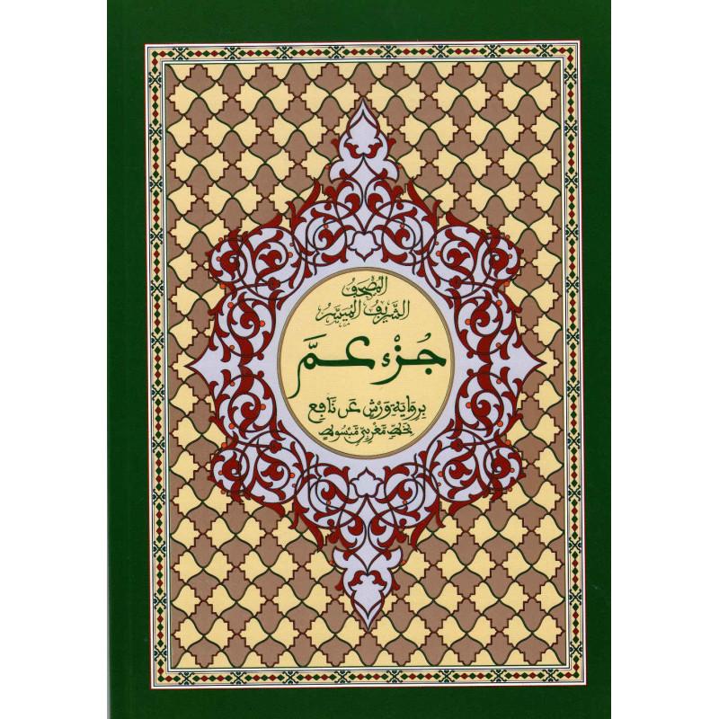المصحف الشريف الميسر جزء عم، برواية ورش عن نافع، بخط مغربي مبسوط, Le Saint Coran Juz 'Amma (Warch), Version Arabe