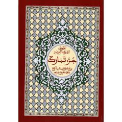 المصحف الشريف الميسر جزء تبارك، برواية ورش عن نافع، بخط مغربي مبسوط, Le Saint Coran Juz Tabâraka (Warch), Version Arabe