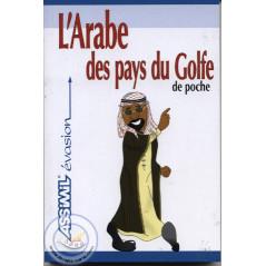 L'Arabe des pays du Golfe sur Librairie Sana