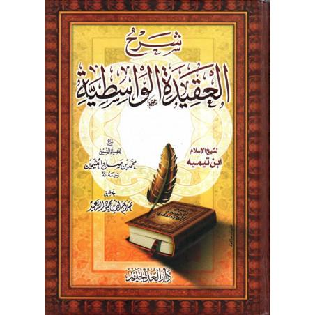 شرح العقيدة الواسطية لابن تيمية، شرح العثيمين, Charh (Explication) de la Wâsitiyya par le cheikh al-Uthaymin (Arabe)