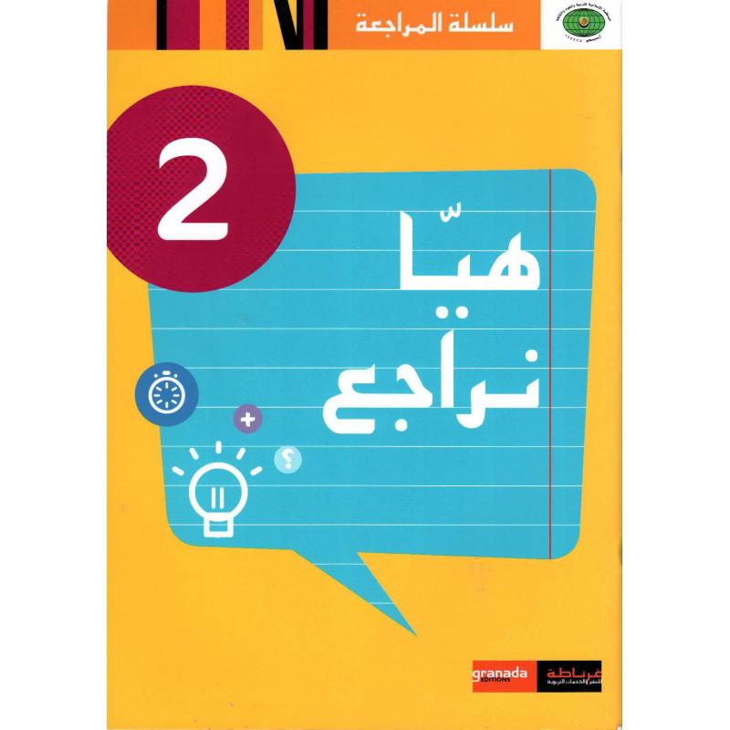 هيا نراجع (2)- Révisions de l' Arabe (2)