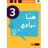 هيا نراجع (3)- Révision de l' Arabe (3)