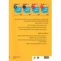 هيا نراجع (1)- Révision de l' Arabe (1)