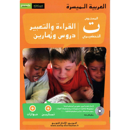 القراءة و التعبير دروس و تمارين ،المستوى التحضيري،العربية الميسرة, Lecture et expression Cours et exercices, N. préparatoire