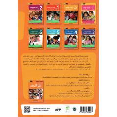 القراءة و التعبير دروس و تمارين ،المستوى 0 التحضيري،العربية الميسرة, Lecture et expression Cours et exercices, Niveau 0 (M)