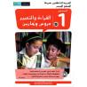 القراءة و التعبير دروس و تمارين ،المستوى 1،العربية للناطقين بغيرها ، المنهج الميسر, Lecture et expression Cours et exercices, N1