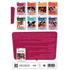 القراءة و التعبير دروس و تمارين ،المستوى 2،العربية للناطقين بغيرها ، المنهج الميسر, Lecture et expression Cours et exercices, N2
