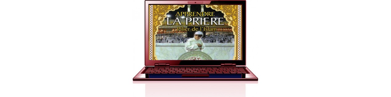 - Piliers de L'Islam - Logiciel