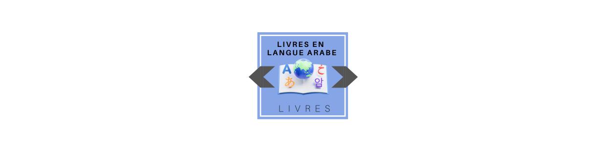 Arabe : كتب عربية حول الإسلام