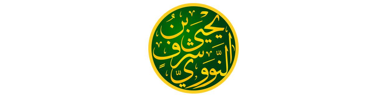 Les jardins des vertueux - compiler par Al-Nawawi