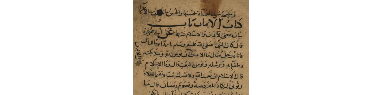 Lecture et compréhension du Hadith