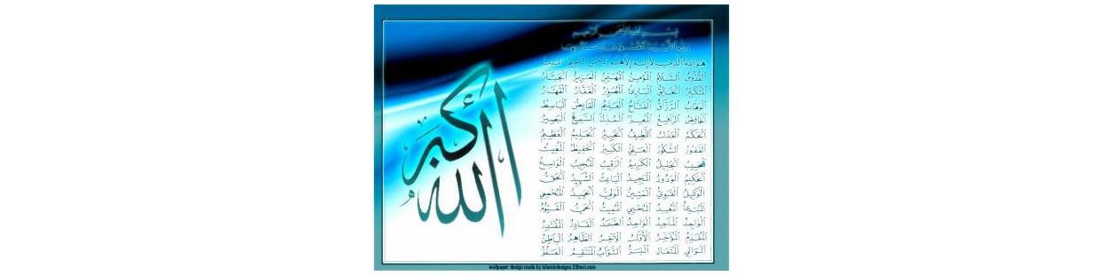 les 99 Noms Divins de Dieu et leurs Bienfaits