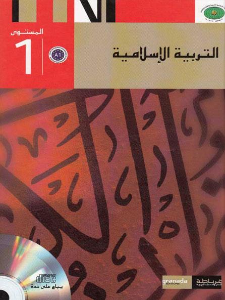 Collection Initiation à l'éducation islamique