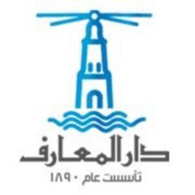 Dar El Maaref - Egypte  دار المعارف المصرية